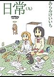 日常(9) (角川コミックス・エース)