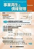 事業再生と債権管理152号(2016年04月5日号)