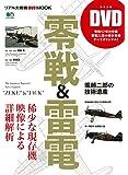 零戦&雷電 (エイムック 3607 リアル大戦機DVD MOOK)