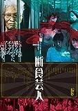 断食芸人 [DVD]