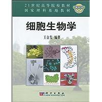 21世纪高等学院教材•国家理科基地教材•细胞生物学
