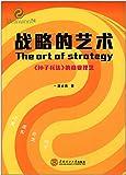 战略的艺术:《孙子兵法》的商业理念