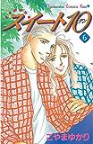 スイート10(テン)(6) (Kissコミックス)