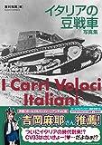 イタリアの豆戦車 写真集 (I Carri Veloci Italiani CV33,35&38 1933-1945)