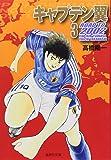 キャプテン翼 2002 3 (集英社文庫―コミック版)