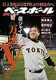週刊ベースボール 2019年 10/7 号 特集:原ジャイアンツ万感V 巨人5年ぶり優勝スペシャル