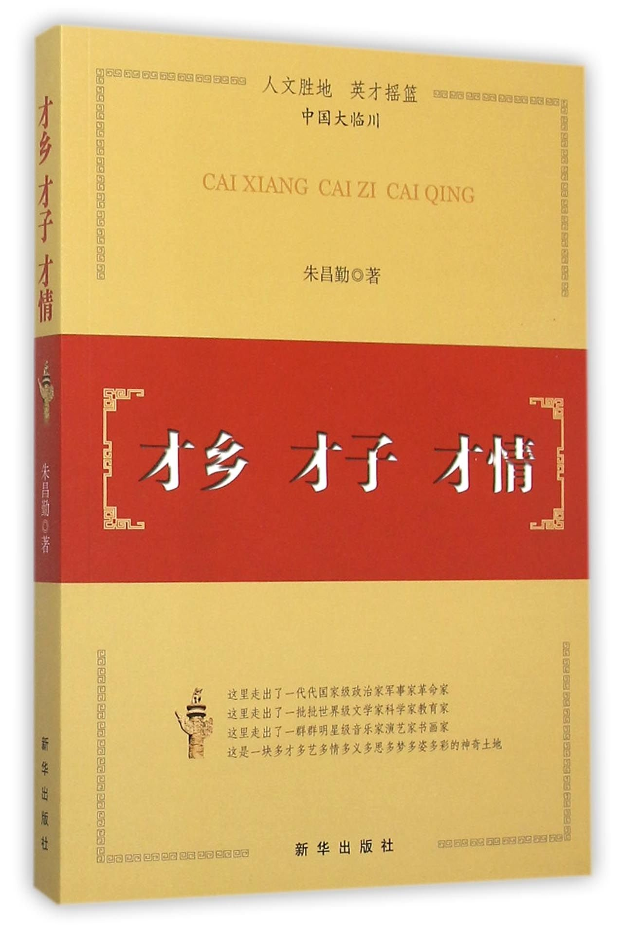 Adult Guide in Linchuan