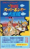 元祖 西遊記 スーパーモンキー大冒険完全攻略テクニックブック (ファミリーコンピュータ)