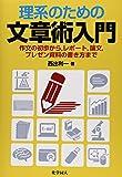 理系のための文章術入門: 作文の初歩から,レポート,論文,プレゼン資料の書き方まで