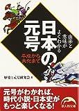 由来と意味がよくわかる 日本の元号 平成から大化まで (新人物文庫)