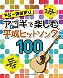 ギター弾き語り アコギで楽しむ 平成ヒットソング 100