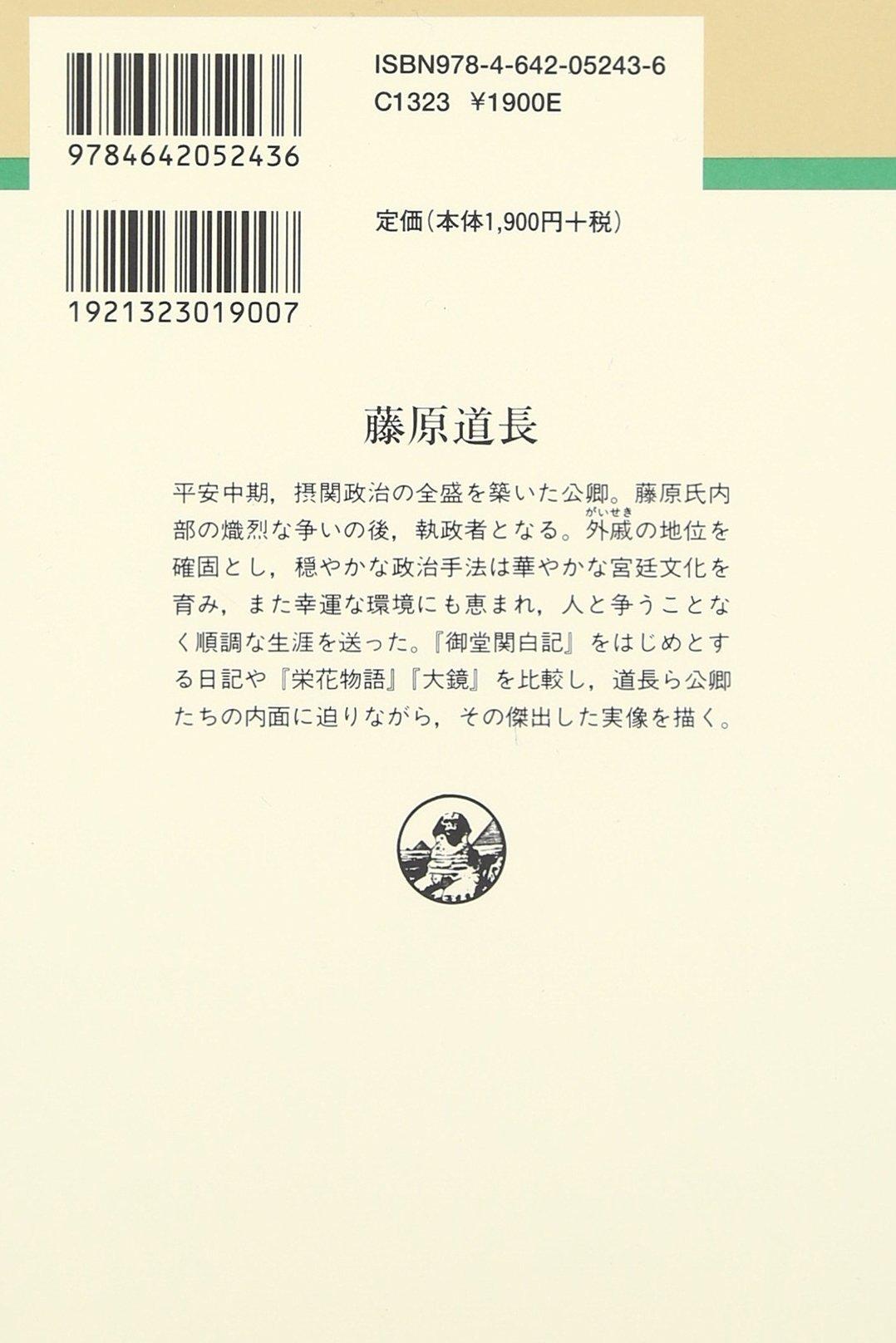 手法 藤原 道長 の 政治