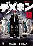 デメキン 18 (ヤングチャンピオン・コミックス)