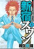 新宿スワン(8) (ヤングマガジンコミックス)