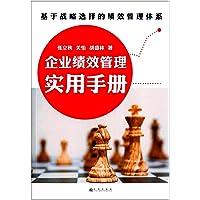 企业绩效管理实用手册:基于战略选择的绩效管理体系