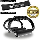 Hoshinoスポーツ プッシュアップバー 腕立て伏せ 【トレーニングジム認定商品】