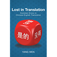 Lost in Translation: Common Errors in Chinese-English Translation