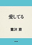 愛してる (角川文庫)