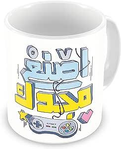 Mug for coffee and tea, make your glory