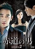 赤道の男 DVD-BOX 2