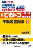 司法書士 山本浩司のautoma system 新・でるトコ一問一答+要点整理 (2) 不動産登記法