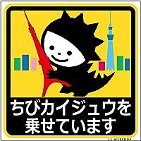 【ちびカイジュウを乗せています】(東京タワー) 10×10cm 1枚入 (マグネット)