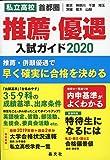 首都圏私立高校 推薦・優遇入試ガイド2020年度用