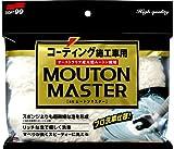 ソフト99(SOFT99) 洗車用ミット ムートンマスター 04177