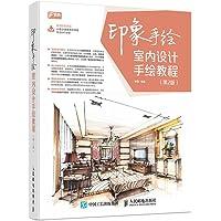 印象手绘·室内设计手绘教程(第2版)