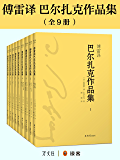 傅雷译 巴尔扎克作品集(共9册)