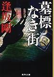 墓標なき街 (集英社文庫)