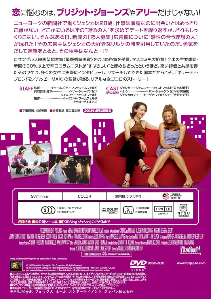Amazon | KiSSingジェシカ [DVD]...