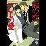 龍の恋、Dr.の愛 龍&Dr.(1) (講談社X文庫ホワイトハート(BL))