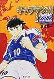 キャプテン翼 2002 2 (集英社文庫―コミック版)