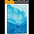 作家榜经典:胡适四十自述(2019新版未删节!胡适亲口讲述,0到25岁心智成长细节) (大星文化出品)