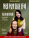 生命启示录 香港凤凰周刊2019年第17期