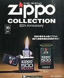 ジッポー コレクション 20号 (500ミリオン 2012) [分冊百科] (ジッポーライター付)