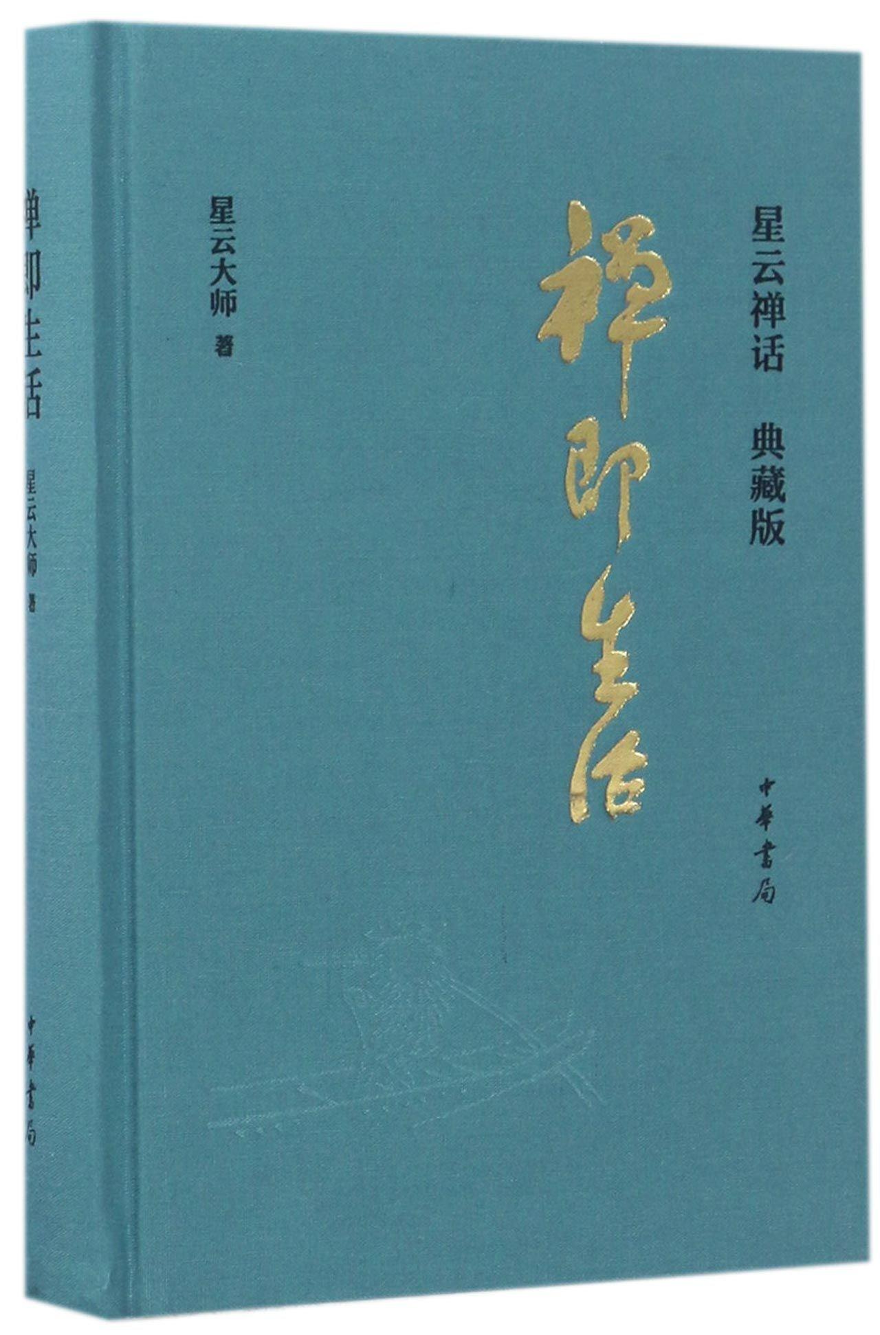 禅即生活(星云禅话典藏版)(精) ebook