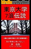東京大学7浪伝説: ~諦める事を諦めた男の青春物語~ 我が青春に悔いなし!