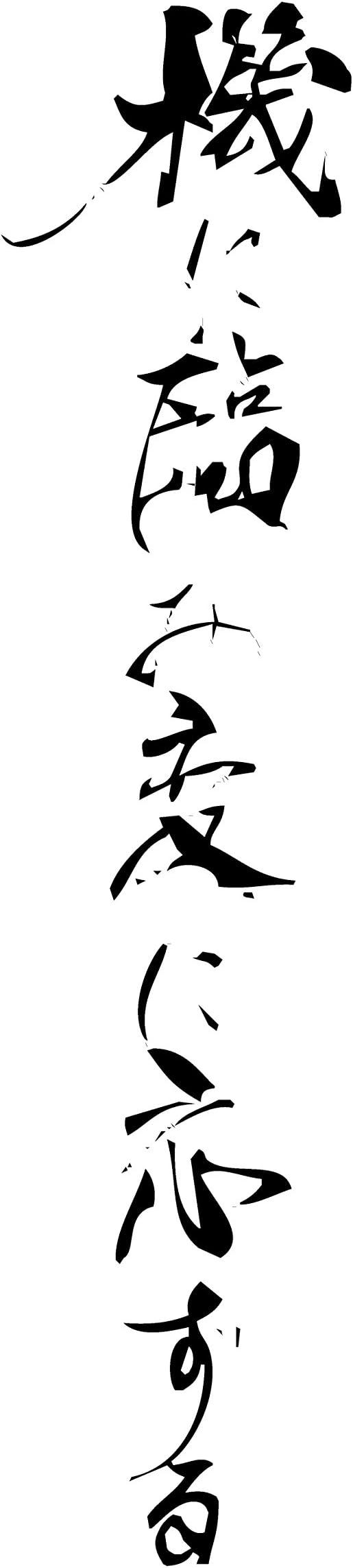 Amazon ウォールステッカー 飾り 60 60cm シール式 装飾 おしゃれ 壁紙 はがせる 剥がせる カッティングシート Wall Sticker 雑貨 ガラス 窓 Diy プチリフォーム パーティー イベント 賃貸 漢字 文字 文 ことわざ 格言 名言 有名 恋 人生 言葉 ことわざ