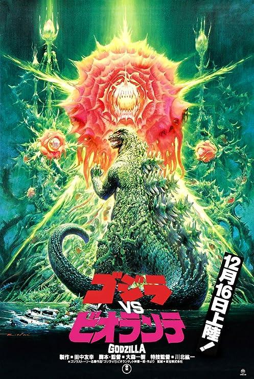 Japanese Godzilla VS Movie Poster Reprint 13 x 19