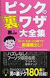 ピンクの裏ワザ大全集 (三才ムックvol.908)
