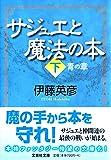 サジュエと魔法の本 下 青の章 (文芸社文庫 い 8-2)