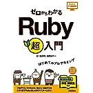 ゼロからわかる Ruby 超入門 はじめてのIT技術講座