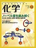化学 12月号 (2016-11-18) [雑誌]