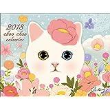 2018 猫のChoo chooカレンダー(壁掛け) ([カレンダー])
