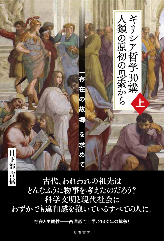 ギリシア哲学30講 人類の原初の...