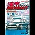 湾岸MIDNIGHT(5) (ヤングマガジンコミックス)