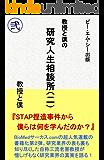 教授と僕の研究人生相談所(2) (ビー・エム・シー出版)