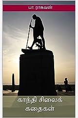 காந்தி சிலைக் கதைகள்: Gandhi Silai Kathaigal (Tamil Edition) Kindle Edition